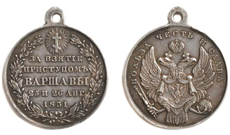 Три закладные медали Александровской колонны