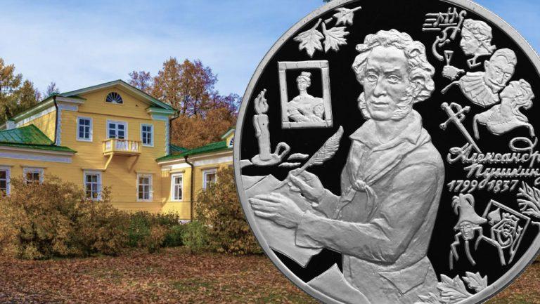 Болдинская осень Пушкина на 3 рублях РФ