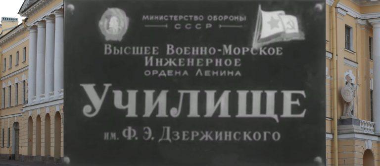 Выпускные знаки ВВМИУ им. Дзержинского