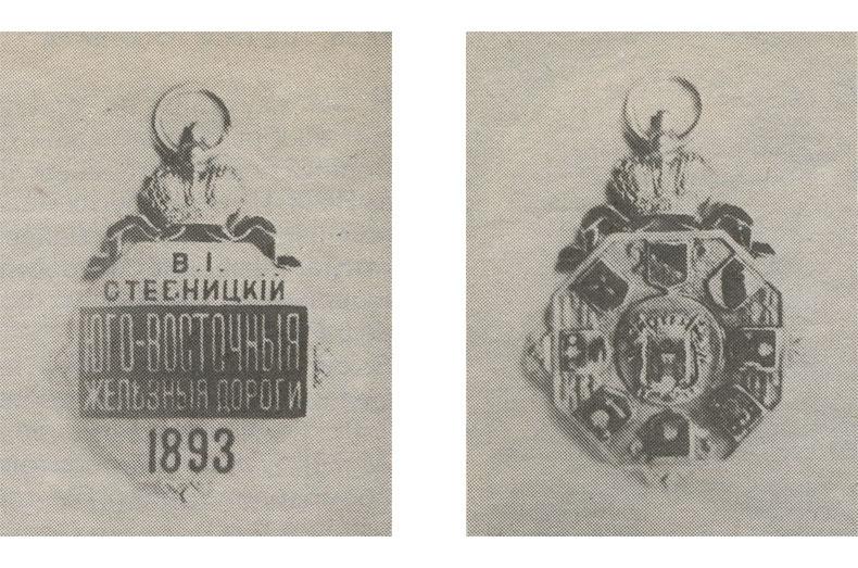 Памятные жетоны Юго-Восточной железной дороги