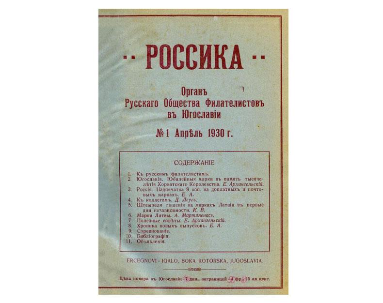Нумизматические издания русского зарубежья в XX веке