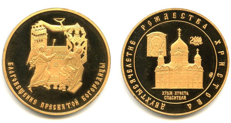 Русские медали православной тематики