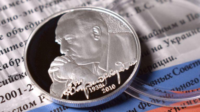 2 рубля 2013 РФ (Черномырдин)
