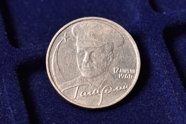 2 рубля 2001 - Гагарин (редкий, без букв)