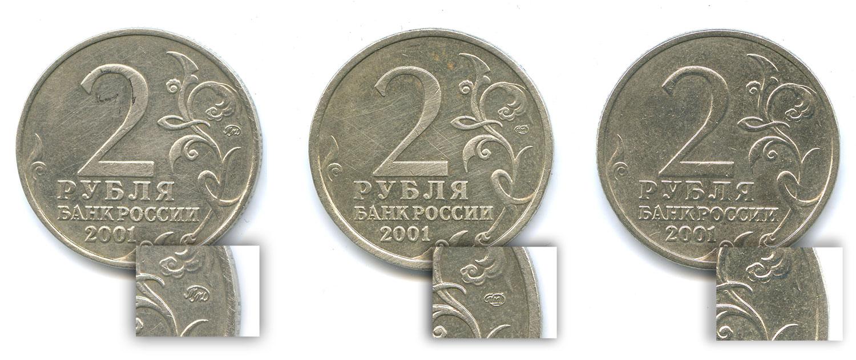 2 рубля 2001 (Гагарин) - аверс