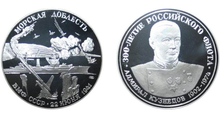 """Медаль """"Адмирал Кузнецов. Севастополь"""""""