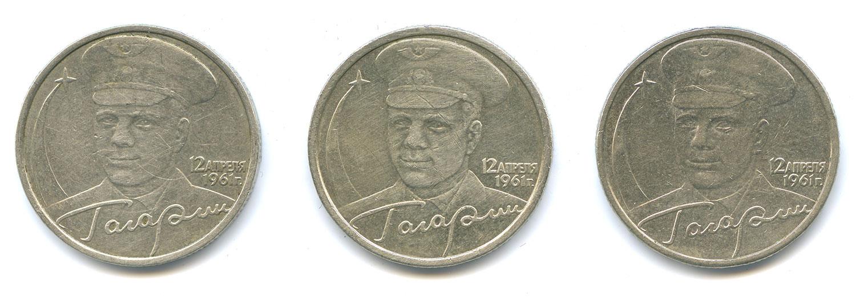 2 рубля 2001 (Гагарин) - реверс