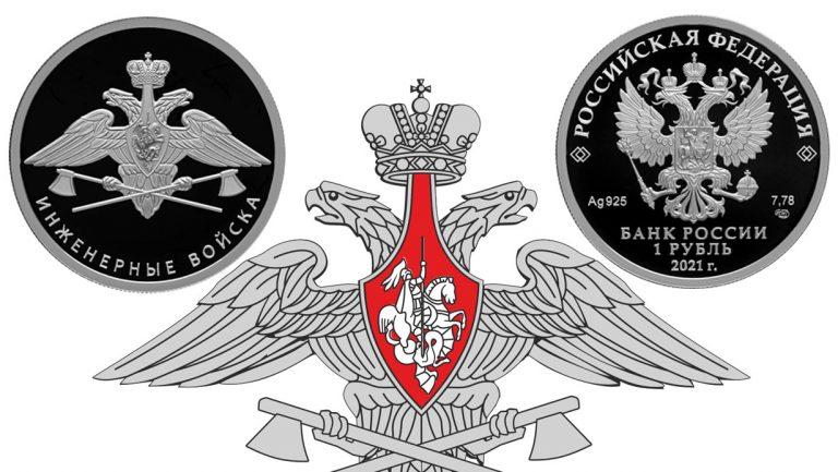 1 рубль 2021 - Эмблема инженерных войск