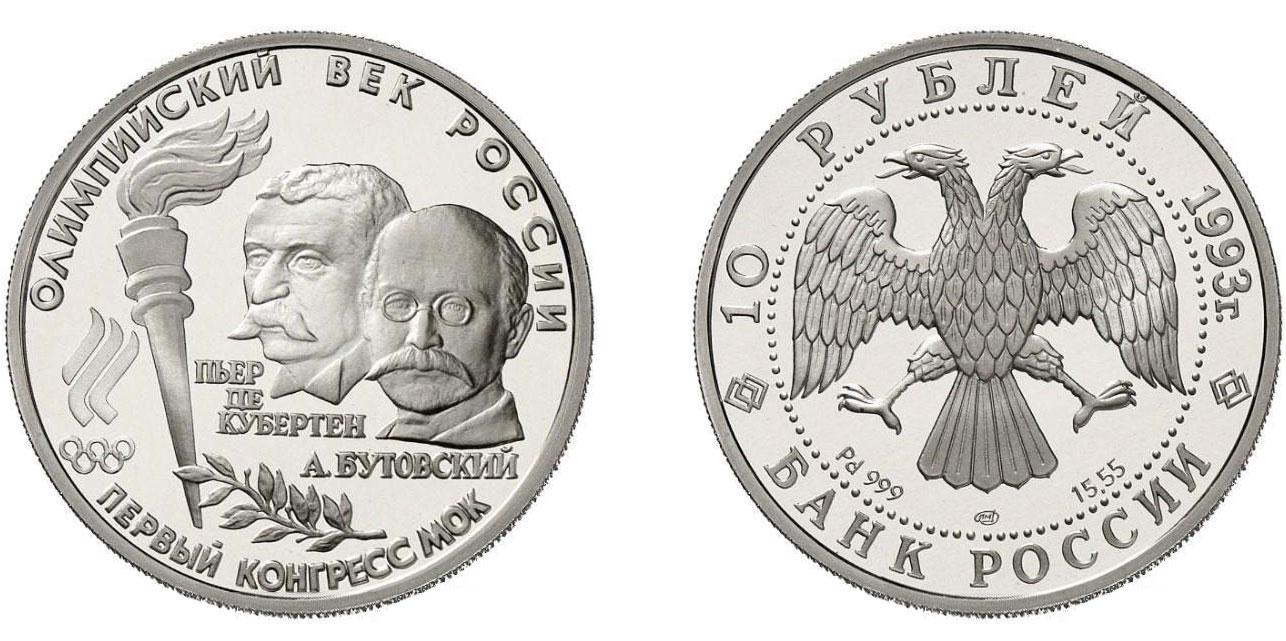 10 рублей 1993 - Первый конгресс МОК