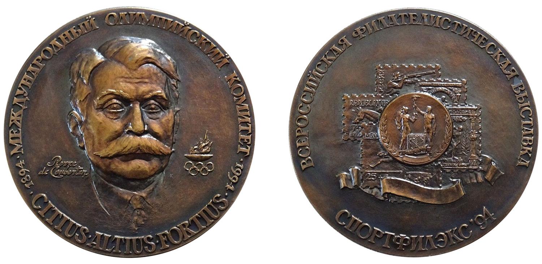 """Медаль """"Пьер де Кубертен"""""""