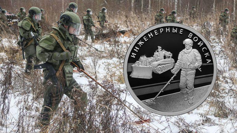 1 рубль 2021 - Инженерные войска (сапер)