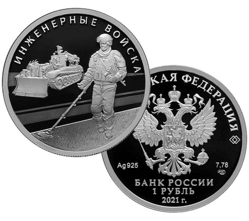 1 рубль 2021 - Сапер, инженерные войска