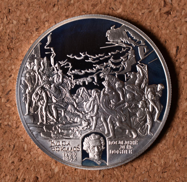 """2 рубля 1999 - Последний день Помпеи"""""""