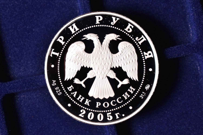 3 рубля 2005 года - Россия (аверс)