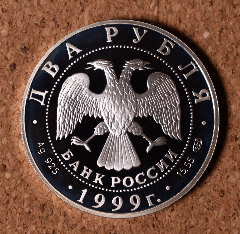 """2 рубля 1999 - Последний день Помпеи"""" (аверс)"""