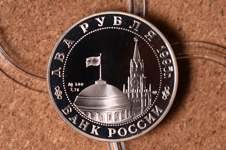 2 рубля 1995 - Парад Победы (Жуков), аверс