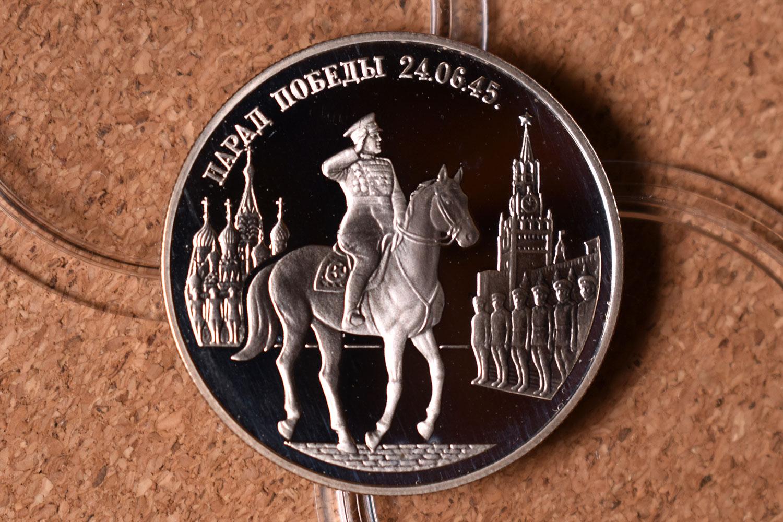 2 рубля 1995 - Парад Победы (Жуков), реверс