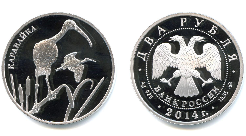 2 рубля 2014 - Каравайка (Россия)