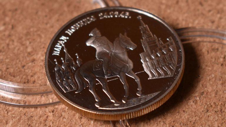 2 рубля 1995 - Парад Победы (Жуков)