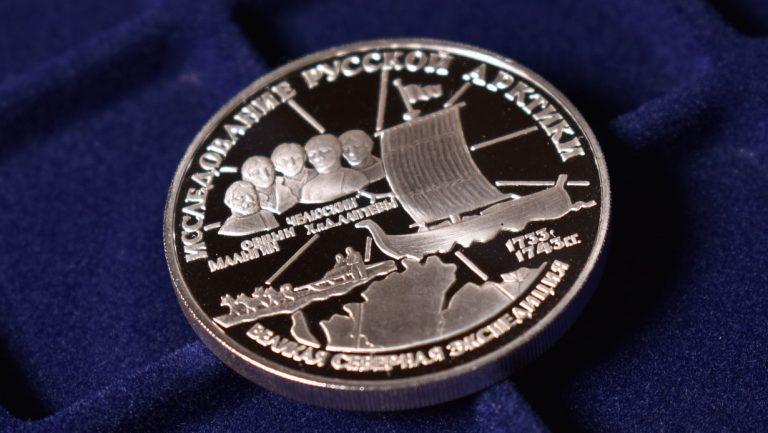3 рубля 1995 - Исследование Арктики