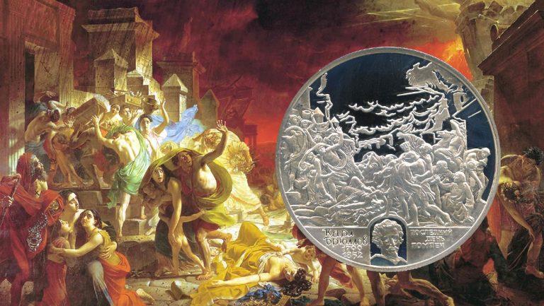 2 рубля 1999 - Брюллов (Последний день Помпеи)