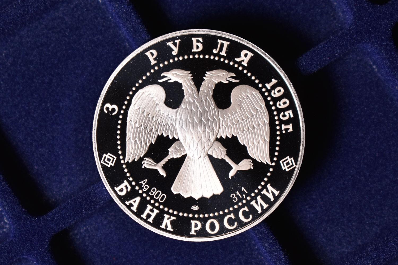 3 рубля 1995 - Исследователи Русской Арктики (аверс)
