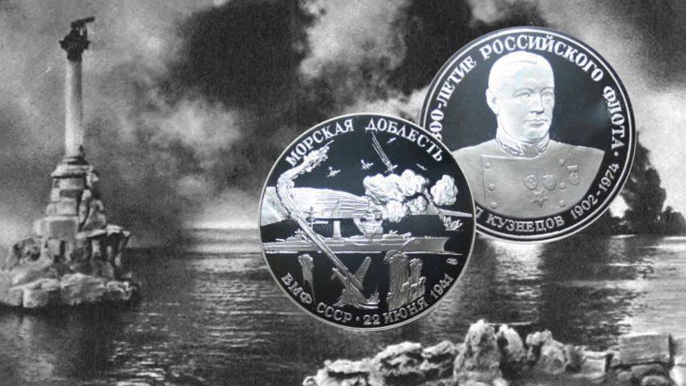 Медали в честь 300-летия Российского флота