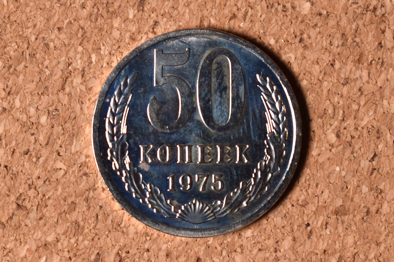 Редкие монеты СССР: 50 копеек 1975 года