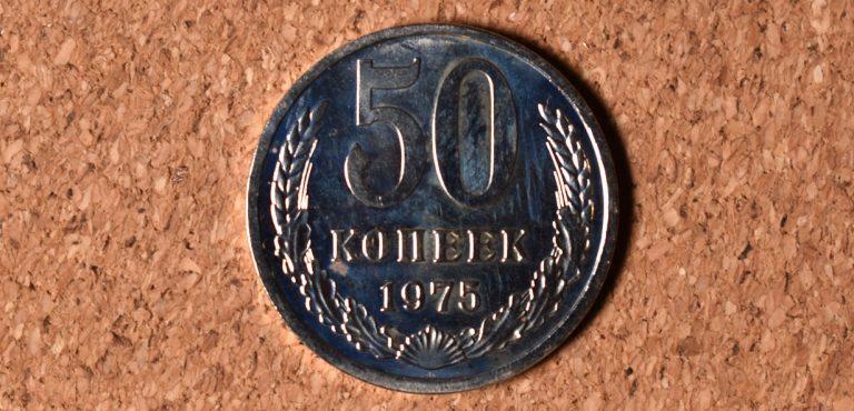 50 копеек 1975 (СССР)