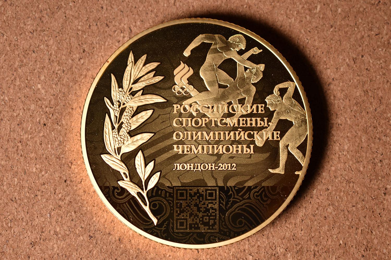 100 рублей 2014 - Олимпиада в Лондоне