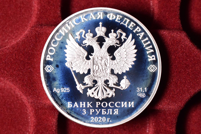 3 рубля 2020 - Антарктида (аверс)