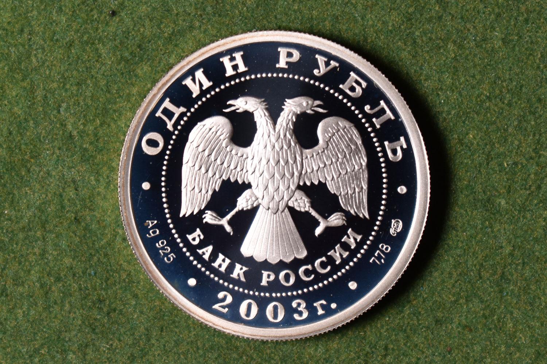 1 рубль 2003 - Ангел. 300 лет Санкт-Петербургу (аверс)