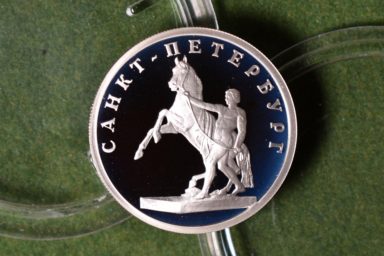 1 рубль 2003 - Кони Клодта