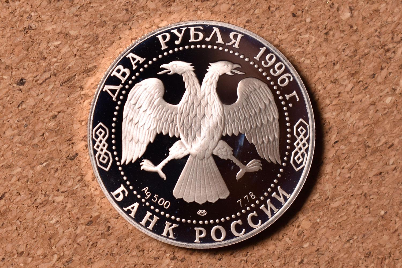 2 рубля 1996 - Достоевский (аверс)