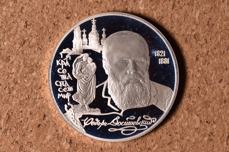 2 рубля 1996 - Достоевский (Россия)