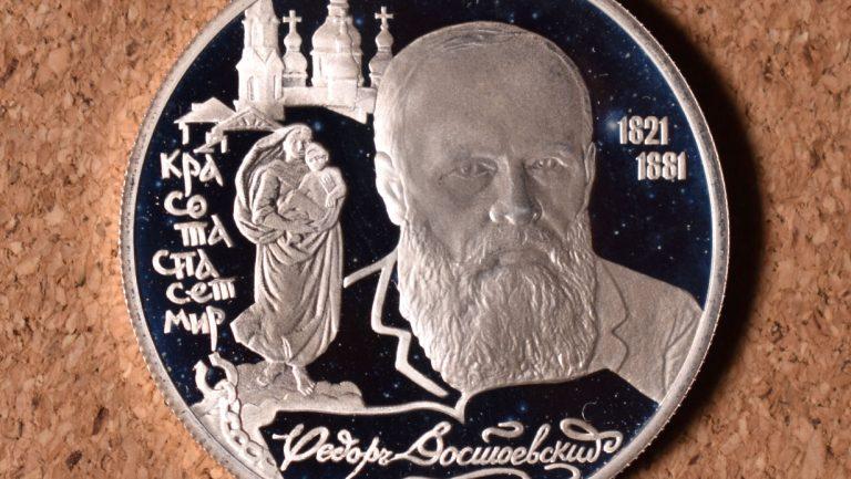 2 рубля 1996 - Достоевский