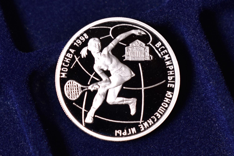 1 рубль 1998 - Теннис (Всемирные Юношеские игры)