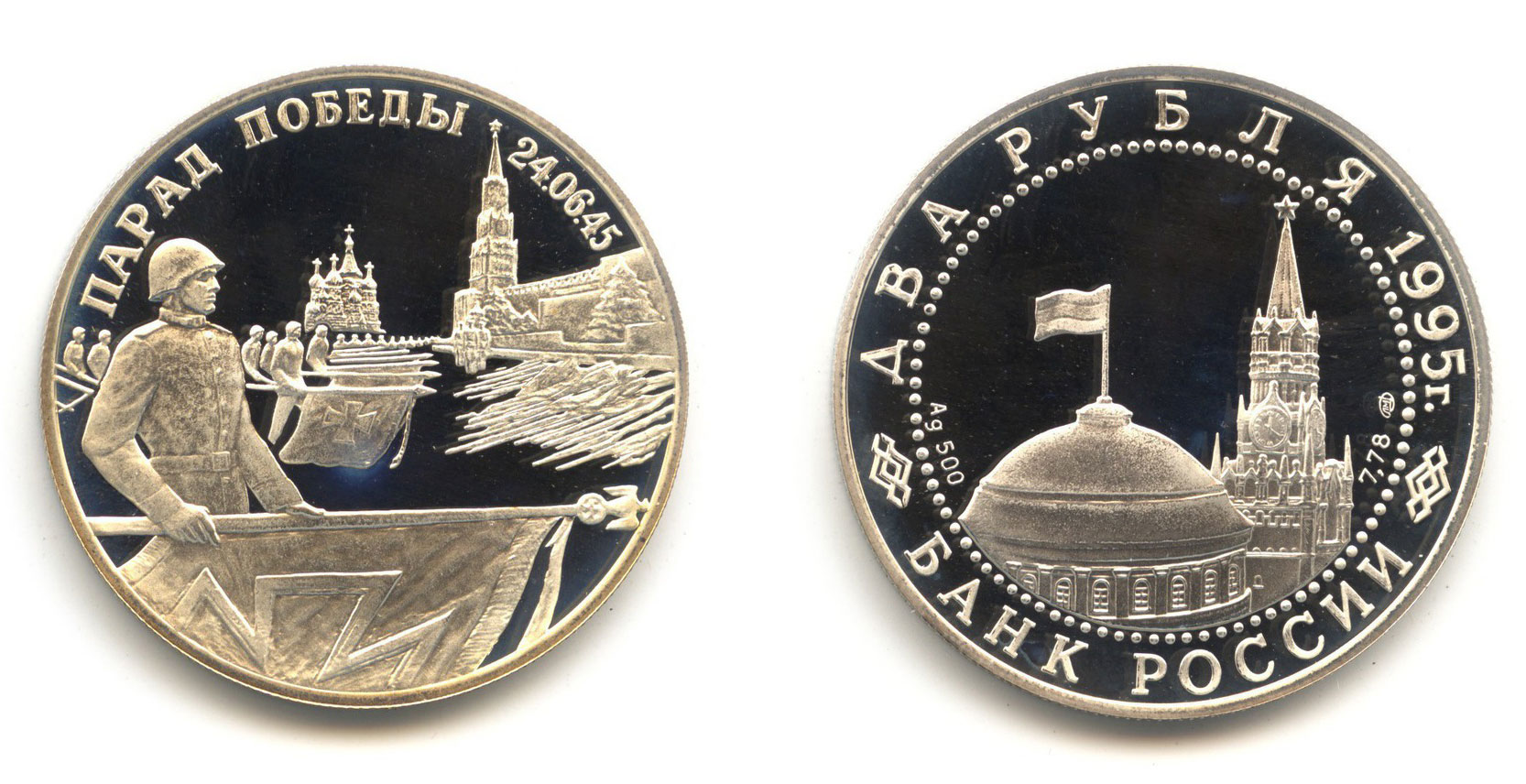 2 рубля 1995 - Парад Победы (обычный аверс)