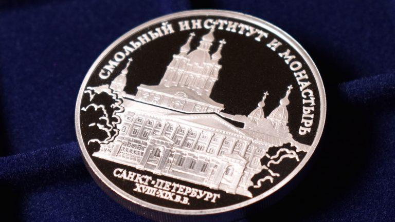 3 рубля 1994 - Смольный институт и монастырь