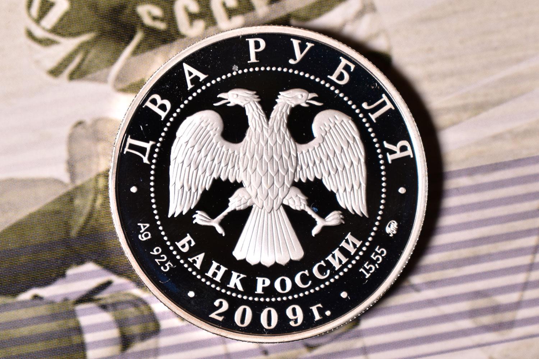 2 рубля 2009 - Россия