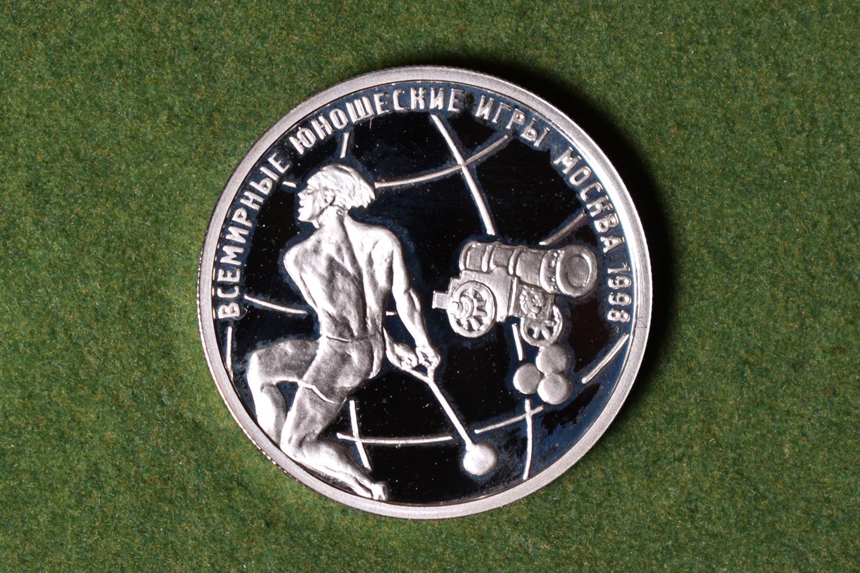 1 рубль 1998 - Метание молота (реверс)