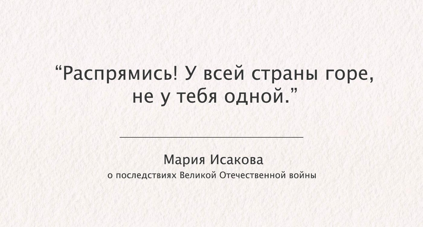 Исакова, цитаты спортсменов