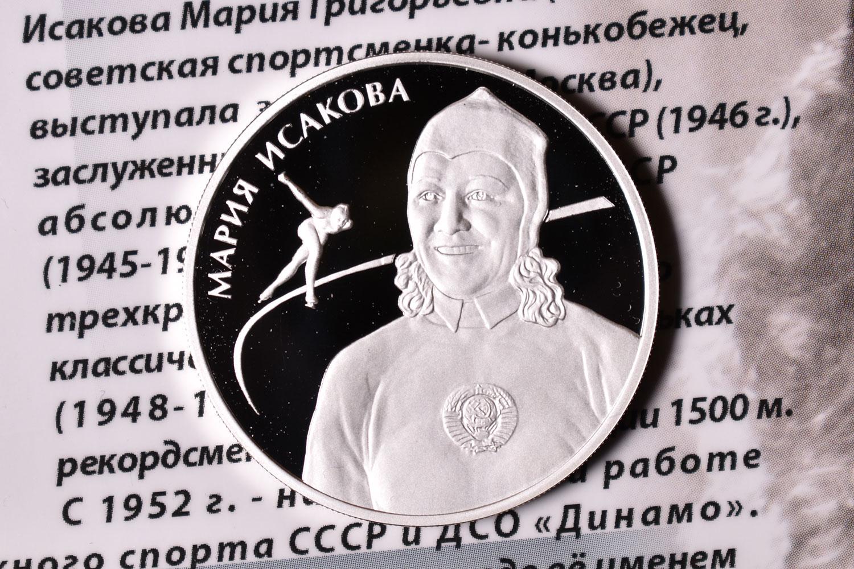 2 рубля 2012 - Исакова (Россия)