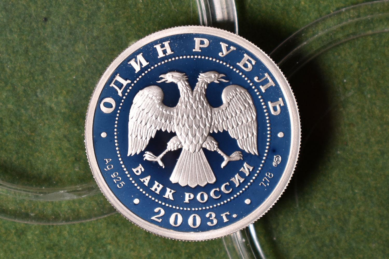 1 рубль 2003 - Кони Клодта (аверс)