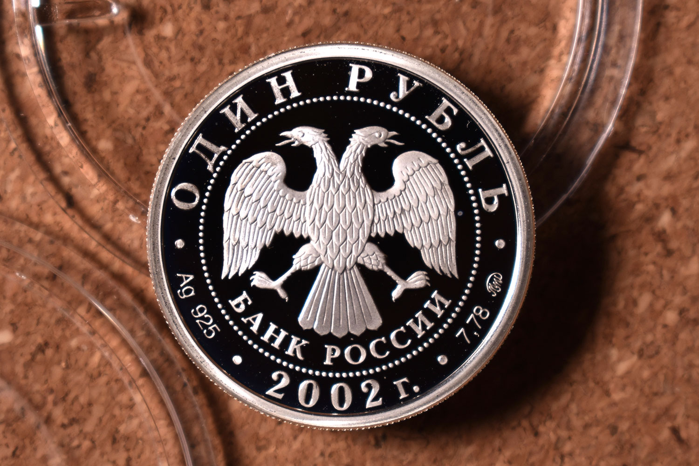 1 рубль 2002 - Россия (аверс)
