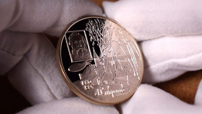 2 рубля 1997 года - Саврасов (Россия)