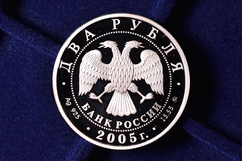 2 рубля 2005 - Козерог (аверс)