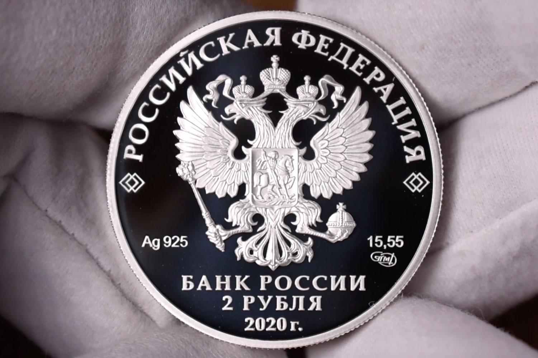 2 рубля 2020 - Афанасий Фет (аверс)