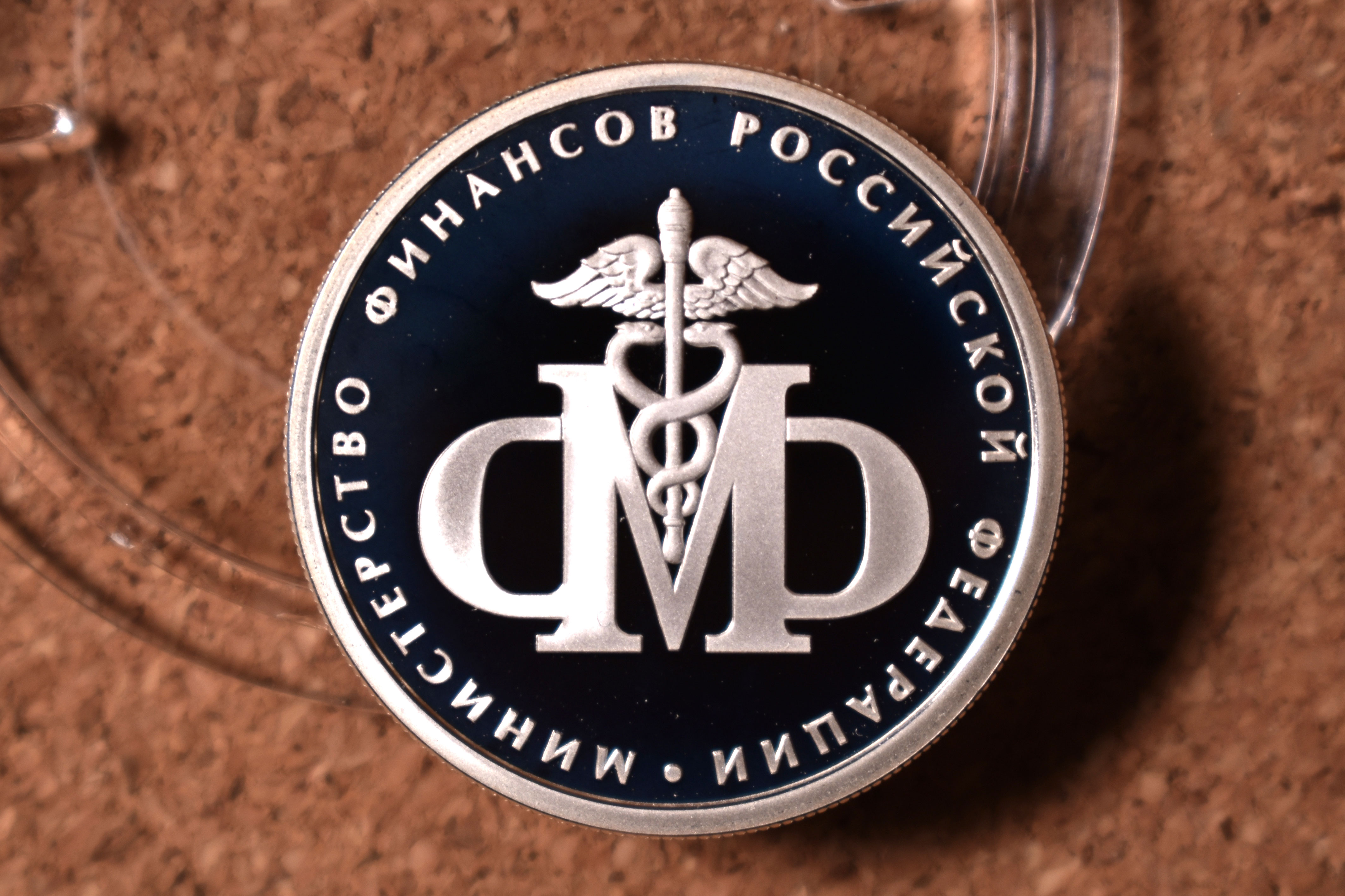1 рубль 2002 - Министерство финансов России