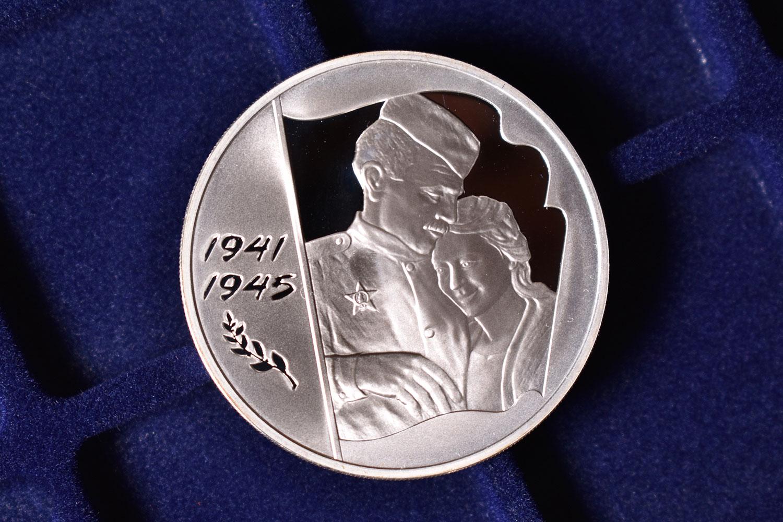 3 рубля 2005 - Россия (60 лет Победы)